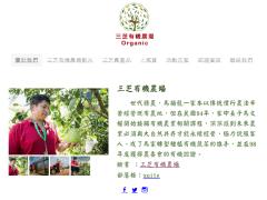 協助建置三芝有機農場網頁