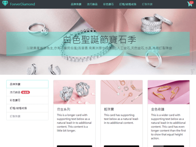 【前端作品】Bootstrap珠寶網站