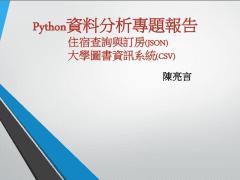 Python資料分析專題