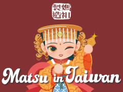 《媽祖製造》臺灣神祇故事導覽行動平台