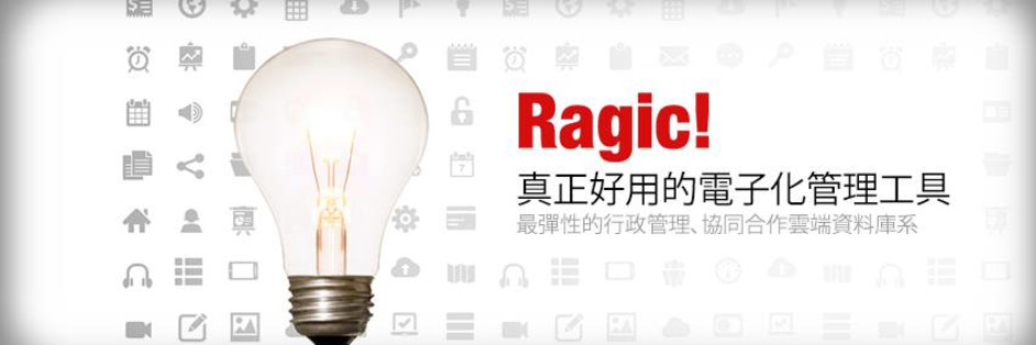 Ragic - 立即科技有限公司