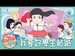 動畫【妞妞放學趣】第二季  校園篇(持續更新中)