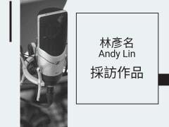 林彥名(Andy Lin)的採訪作品