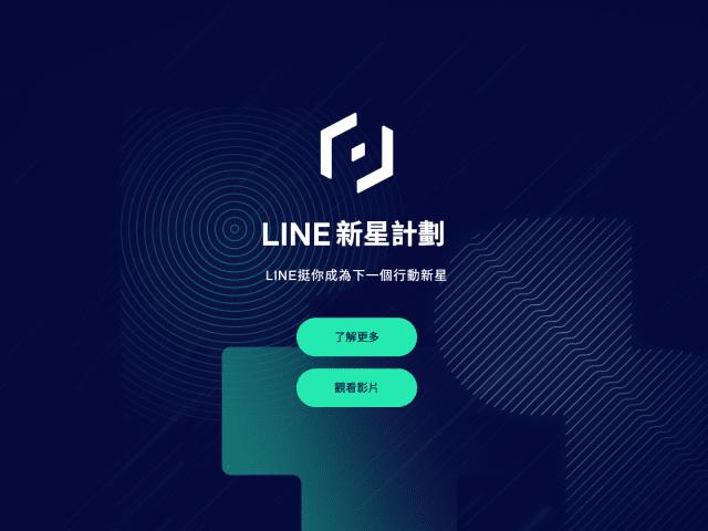 LINE 新星計畫