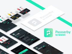 Passerby 電子健康護照