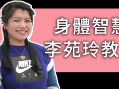 身體智會教練群-李苑玲教練