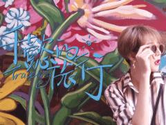 網路節目【千懿的旅行】vlog台北篇Ep1~4