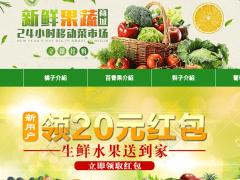 HTML與CSS練習記錄 水果網站