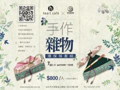 手作雜物環保筷套組海報