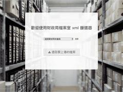 XML 內容篩選器