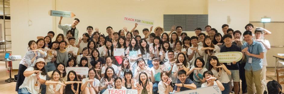 Teach For Taiwan為台灣而教