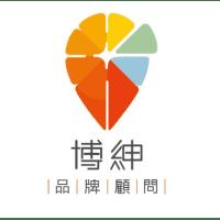 博紳品牌顧問有限公司 logo