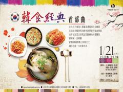 韓食經典首部曲海報