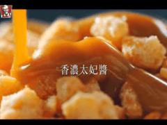 【TVC廣告發想&腳本撰寫】KFC 英倫太妃酥蛋撻 - 上市影片