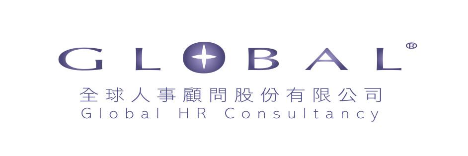 Global HR Consultancy全球人事顧問(股)公司