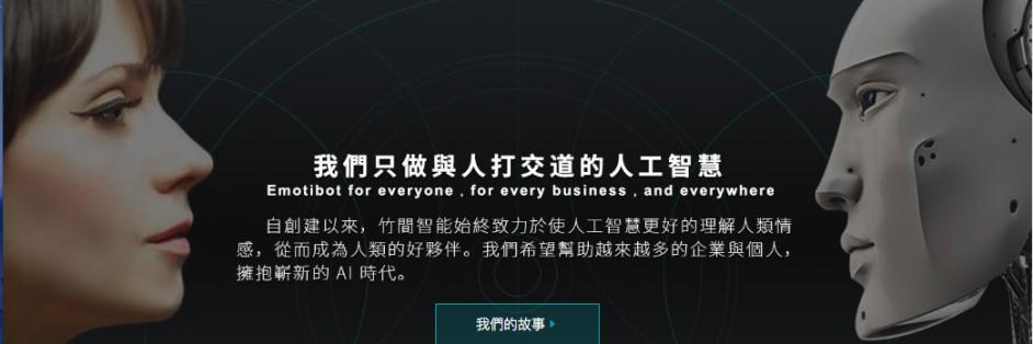 竹間智能科技有限公司