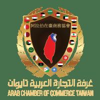 阿拉伯在台商務協會 logo