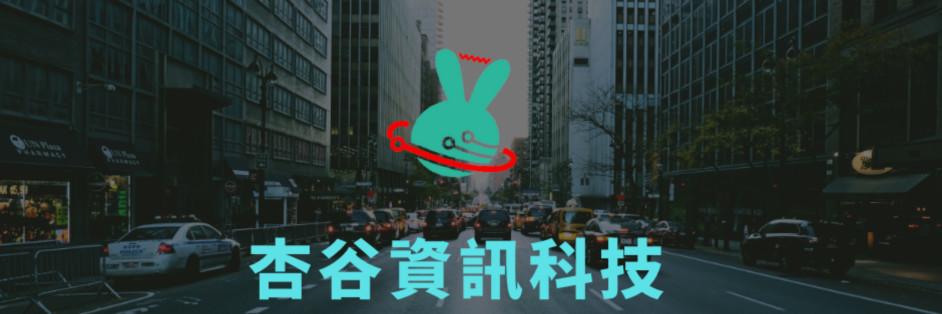杏谷企業社