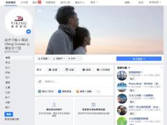 維京河輪 台灣粉絲團代營運