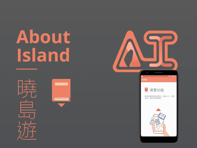 About Island 曉島遊
