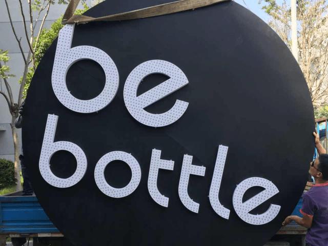 Be Bottle保溫瓶