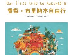 自製旅遊手冊