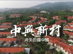 中興新村-消失的國中國