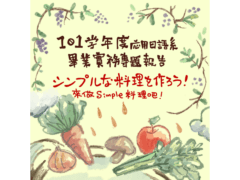 應用日語系畢業專題海報