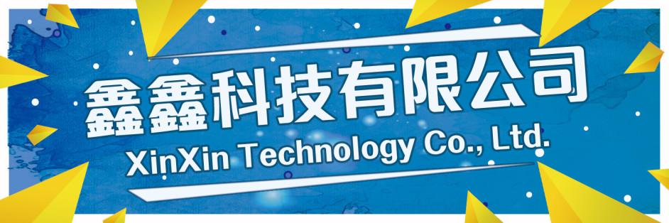 鑫鑫科技有限公司