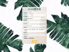 線上vCard生產器