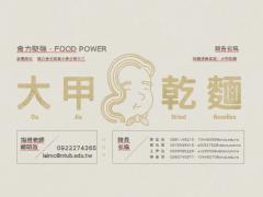 2017 台灣精品網路行銷戰略競賽 - 大甲乾麵 - 全國第一名