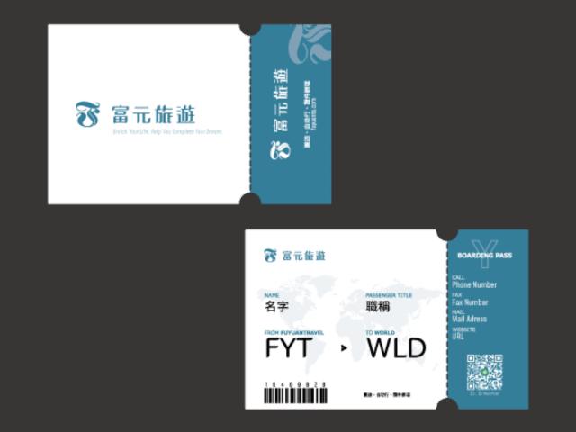 富元旅行社 Business Card