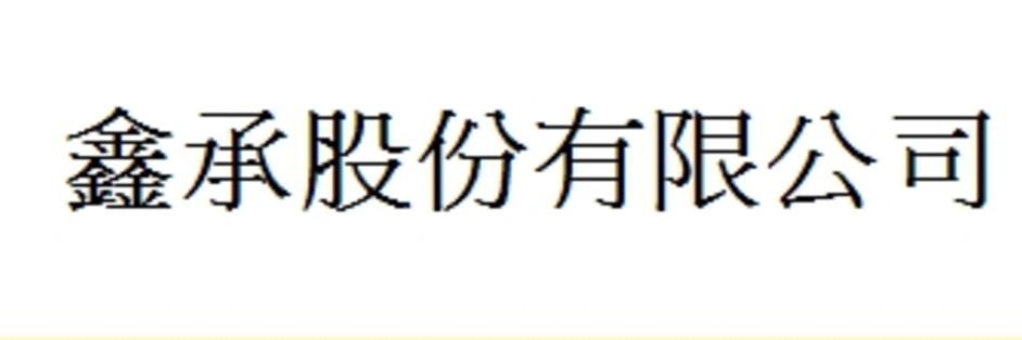 鑫承股份有限公司