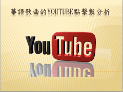 華語歌曲點擊數分析