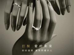 【鑽石品牌Slogan】未來鑽石平面稿文案