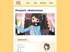[Idolization]形象官網製作