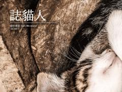 誌貓人_vol.001