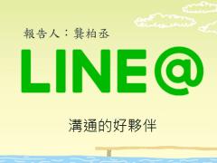 LINE Official Account 相關報告及應用