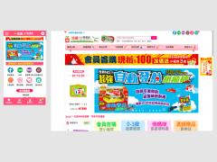 幼福168童書網 - RWD電商專案