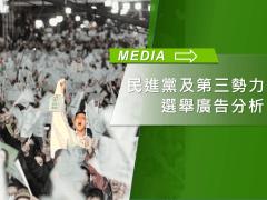 行銷企劃作品 ll 民進黨及第三勢力選舉廣告分析