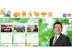 政治人物官方網站