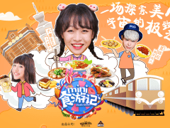 網路節目【mini食游記】EP1~4