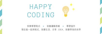 快樂學程式