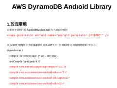 aws dynamoDB  android library 使用文件