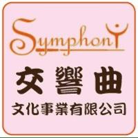 交響曲文化事業有限公司 logo