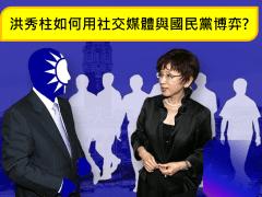 行銷企劃作品 ll 洪秀柱如何利用社交媒體與國民黨博弈