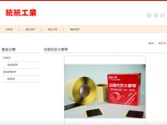統統工業形象網站