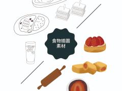 食物插圖素材