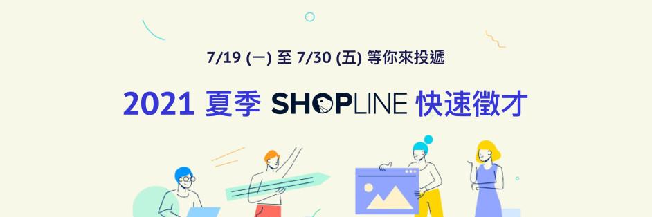 SHOPLINE 商線科技