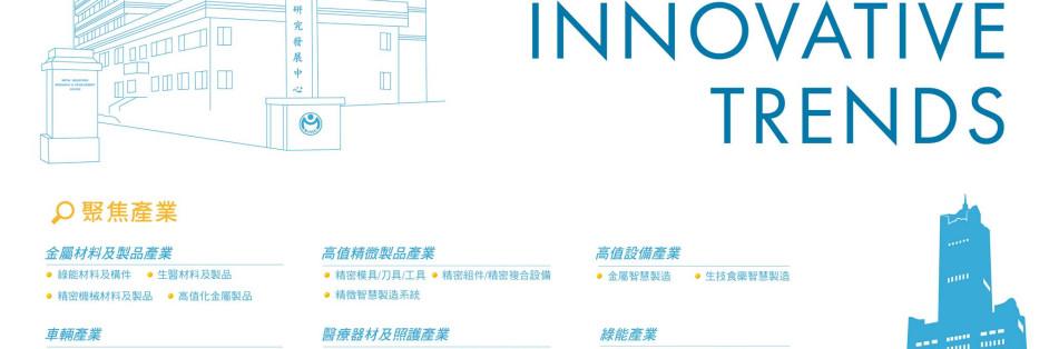 財團法人金屬工業研究發展中心